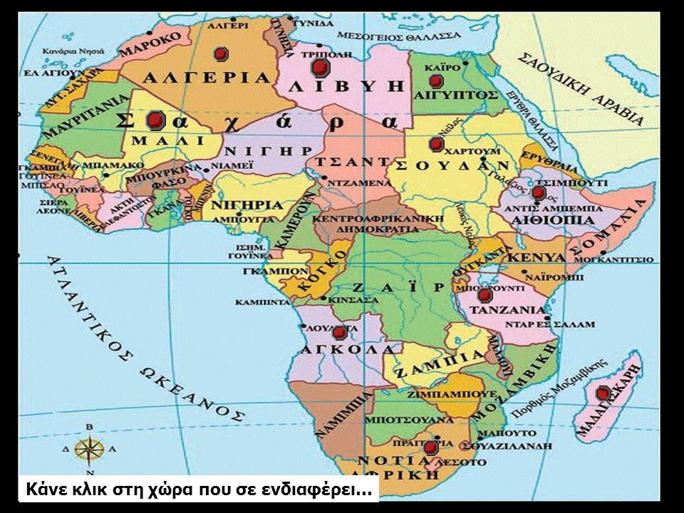 ΑΛΓΕΡΙΑ Πρωτεύουσα: Αλγέρι H Λαϊκή Δημοκρατία της Αλγερίας είναι μία χώρα στη βόρεια Αφρική.