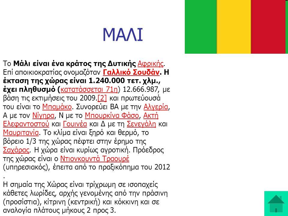 ΜΑΛΙ Το Μάλι είναι ένα κράτος της Δυτικής Αφρικής.