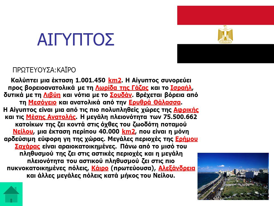 ΛΙΒΥΗ Το Κράτος της Λιβύης είναι χώρα της Βόρειας Αφρικής και βρέχεται βόρεια από τη Μεσόγειο.