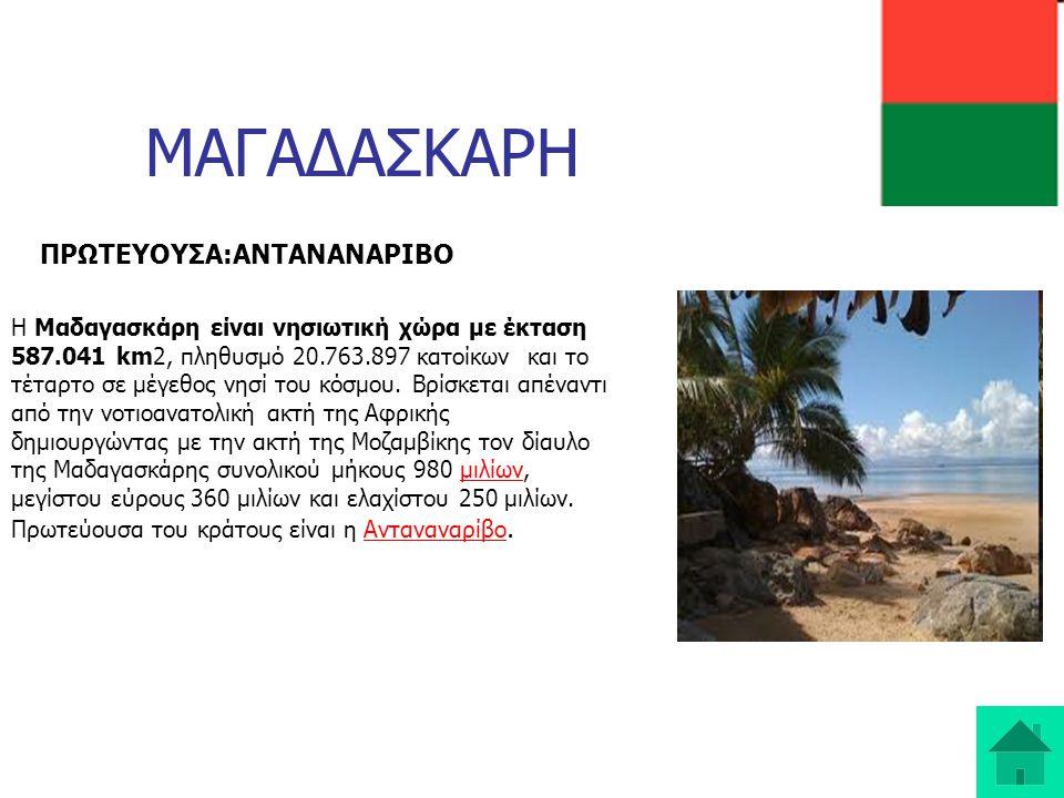 ΤΑΝΖΑΝΙΑ Η Τανζανία είναι χώρα της Ανατολικής Αφρικής με έκταση 945.087 τετρ.