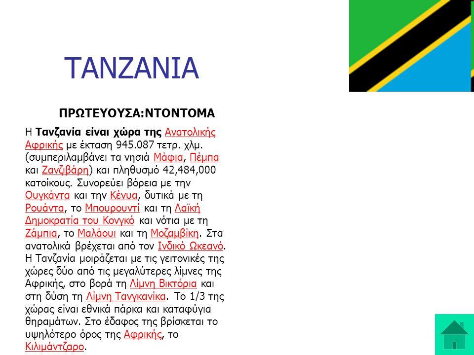 ΑΙΘΙΟΠΙΑ Η Αιθιοπία, επίσημη ονομασία Ομοσπονδιακή Δημοκρατία της Αιθιοπίας είναι μια χώρα που βρίσκεται στο Κέρας της Αφρικής.