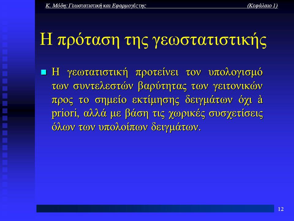 Κ. Μόδη: Γεωστατιστική και Εφαρμογές της (Κεφάλαιο 1) 12 Η πρόταση της γεωστατιστικής Η γεωτατιστική προτείνει τον υπολογισμό των συντελεστών βαρύτητα