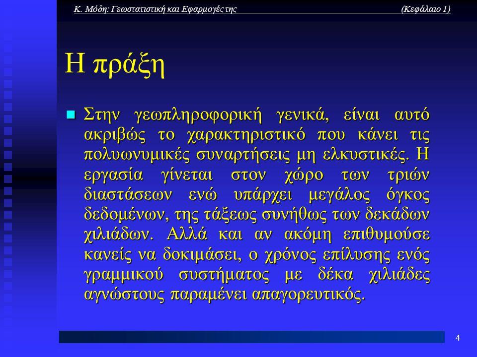 Κ. Μόδη: Γεωστατιστική και Εφαρμογές της (Κεφάλαιο 1) 4 Η πράξη Στην γεωπληροφορική γενικά, είναι αυτό ακριβώς το χαρακτηριστικό που κάνει τις πολυωνυ