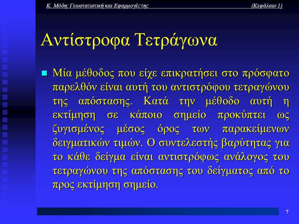 Κ. Μόδη: Γεωστατιστική και Εφαρμογές της (Κεφάλαιο 1) 7 Αντίστροφα Τετράγωνα Μία μέθοδος που είχε επικρατήσει στο πρόσφατο παρελθόν είναι αυτή του αντ