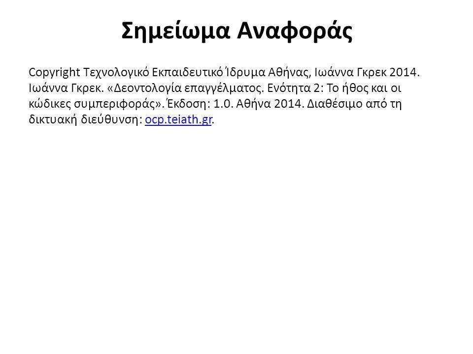 Σημείωμα Αναφοράς Copyright Τεχνολογικό Εκπαιδευτικό Ίδρυμα Αθήνας, Ιωάννα Γκρεκ 2014. Ιωάννα Γκρεκ. «Δεοντολογία επαγγέλματος. Ενότητα 2: Το ήθος και