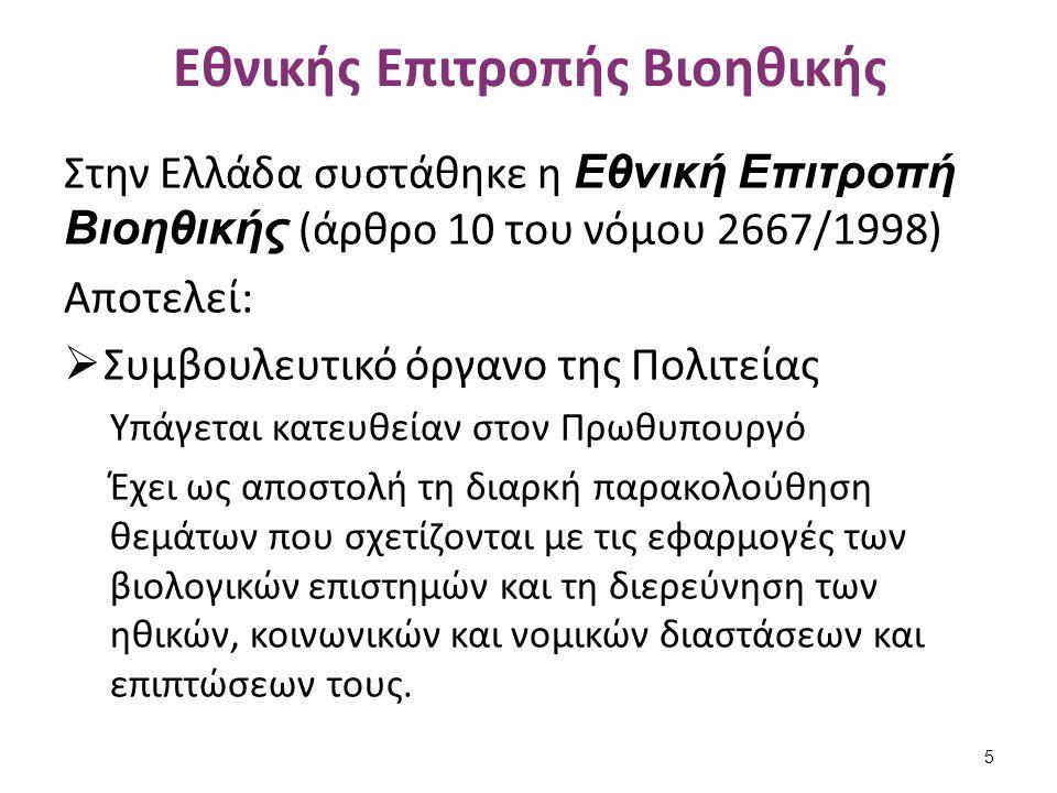 Εθνικής Επιτροπής Βιοηθικής Στην Ελλάδα συστάθηκε η Εθνική Επιτροπή Βιοηθικής (άρθρο 10 του νόμου 2667/1998) Αποτελεί:  Συμβουλευτικό όργανο της Πολι