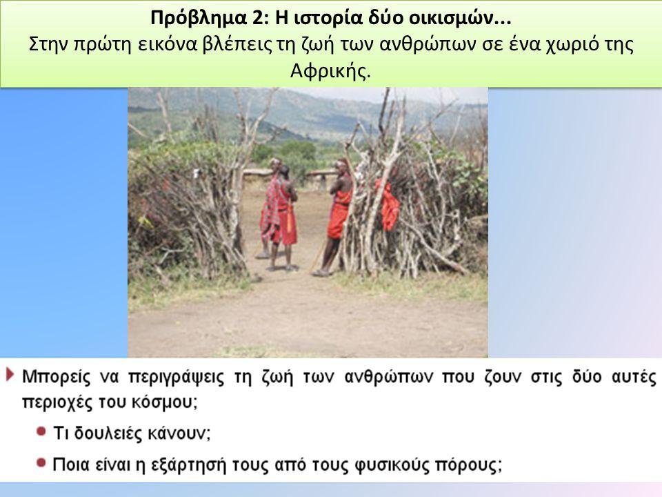 Πρόβλημα 2: Η ιστορία δύο οικισμών...