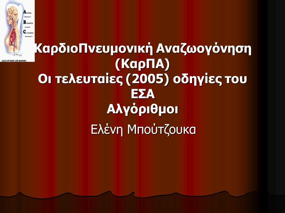 ΚαρδιοΠνευμονική Αναζωογόνηση (ΚαρΠΑ) Οι τελευταίες (2005) οδηγίες του ΕΣΑ Αλγόριθμοι Ελένη Μπούτζουκα