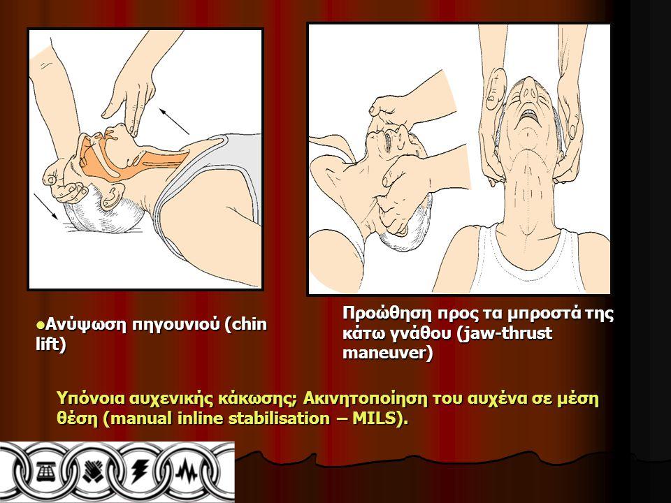 Ανύψωση πηγουνιού (chin lift) Ανύψωση πηγουνιού (chin lift) Προώθηση προς τα μπροστά της κάτω γνάθου (jaw-thrust maneuver) Υπόνοια αυχενικής κάκωσης; Ακινητοποίηση του αυχένα σε μέση θέση (manual inline stabilisation – MILS).