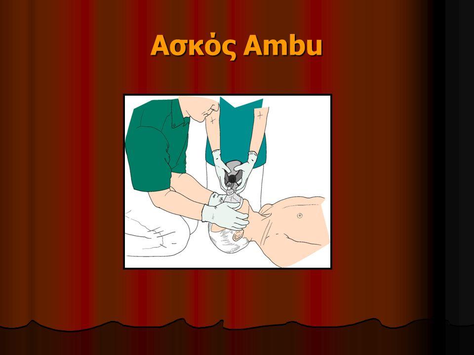 Ασκός Ambu