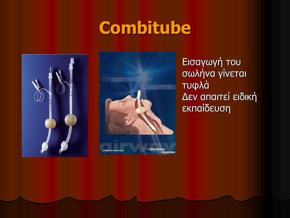 Combitube Εισαγωγή του σωλήνα γίνεται τυφλά Δεν απαιτεί ειδική εκπαίδευση