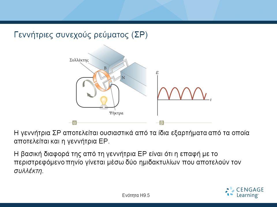 Γεννήτριες συνεχούς ρεύματος (ΣΡ) Η γεννήτρια ΣΡ αποτελείται ουσιαστικά από τα ίδια εξαρτήματα από τα οποία αποτελείται και η γεννήτρια ΕΡ.