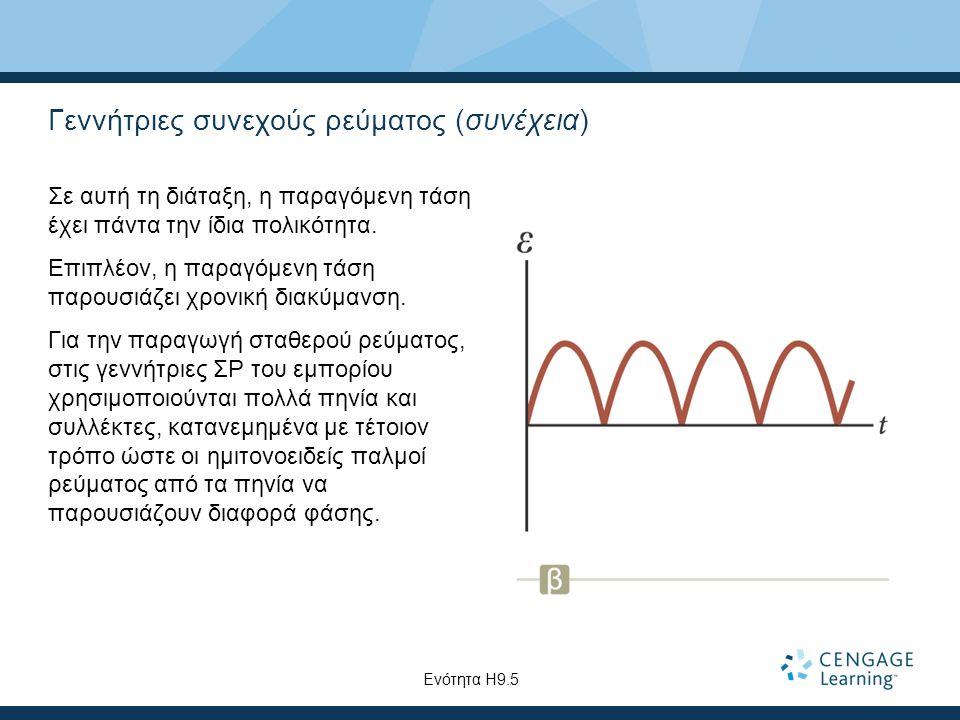 Γεννήτριες συνεχούς ρεύματος (συνέχεια) Σε αυτή τη διάταξη, η παραγόμενη τάση έχει πάντα την ίδια πολικότητα.