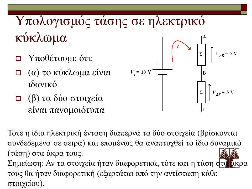 Τότε η ίδια ηλεκτρική ένταση διαπερνά τα δύο στοιχεία (βρίσκονται συνδεδεμένα σε σειρά) και επομένως θα αναπτυχθεί το ίδιο δυναμικό (τάση) στα άκρα το