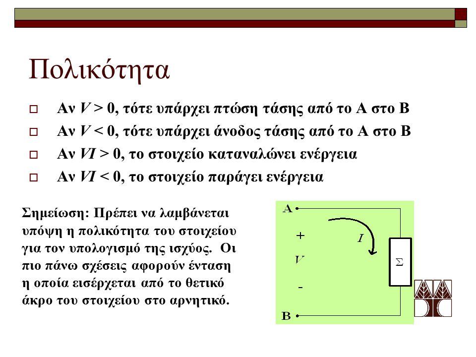 Σημείωση: Πρέπει να λαμβάνεται υπόψη η πολικότητα του στοιχείου για τον υπολογισμό της ισχύος. Οι πιο πάνω σχέσεις αφορούν ένταση η οποία εισέρχεται α