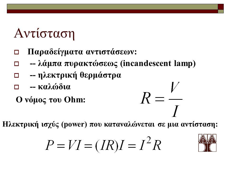 Ο νόμος του Ohm: Ηλεκτρική ισχύς (power) που καταναλώνεται σε μια αντίσταση: Αντίσταση  Παραδείγματα αντιστάσεων:  -- λάμπα πυρακτώσεως (incandescen
