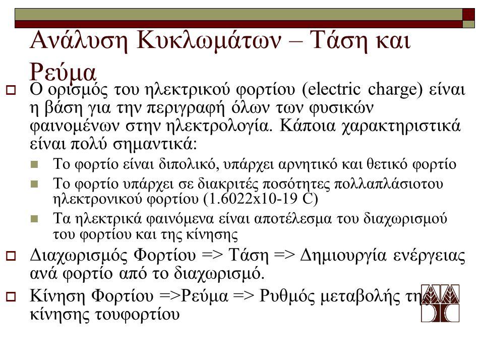 Ηλεκτρική ισχύς (Power)  Σύμβολο: P  Μονάδα μέτρησης: W (watt)  Είναι ο ρυθμός αλλαγής έργου (ενέργειας) όταν φορτίο μετακινείται συνεχώς ανάμεσα σε διαφορά δυναμικού (τάση).