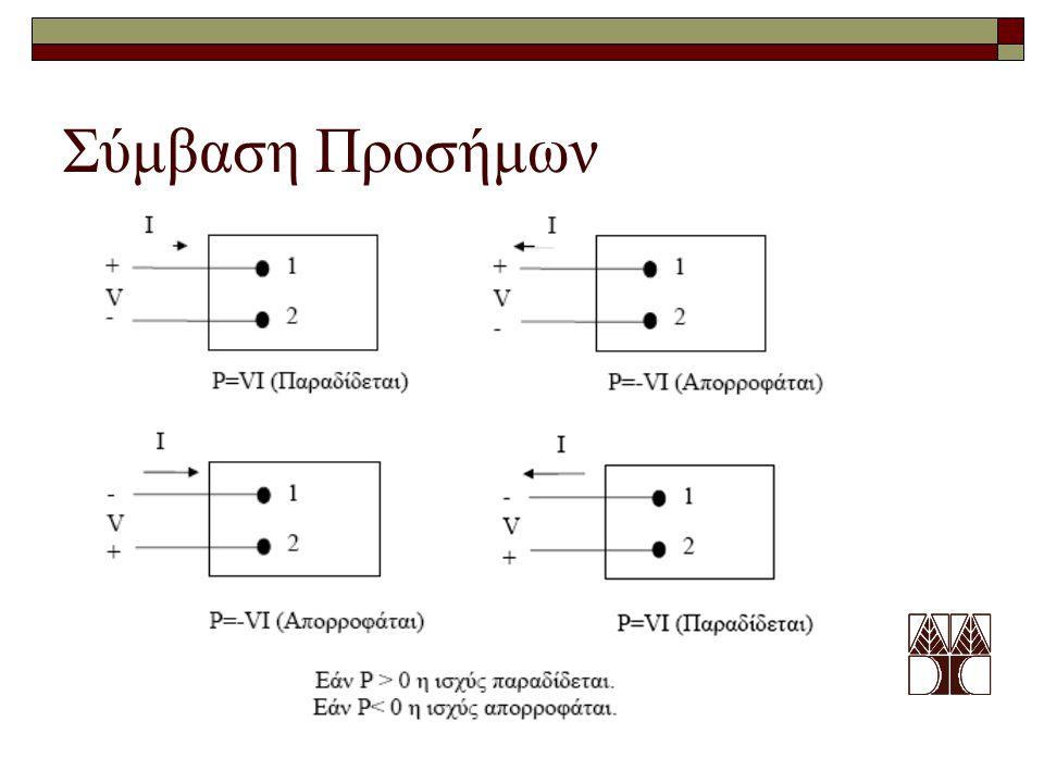 Σημείωση: Πρέπει να λαμβάνεται υπόψη η πολικότητα του στοιχείου για τον υπολογισμό της ισχύος.