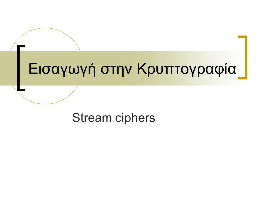 Εισαγωγή στην Κρυπτογραφία Stream ciphers