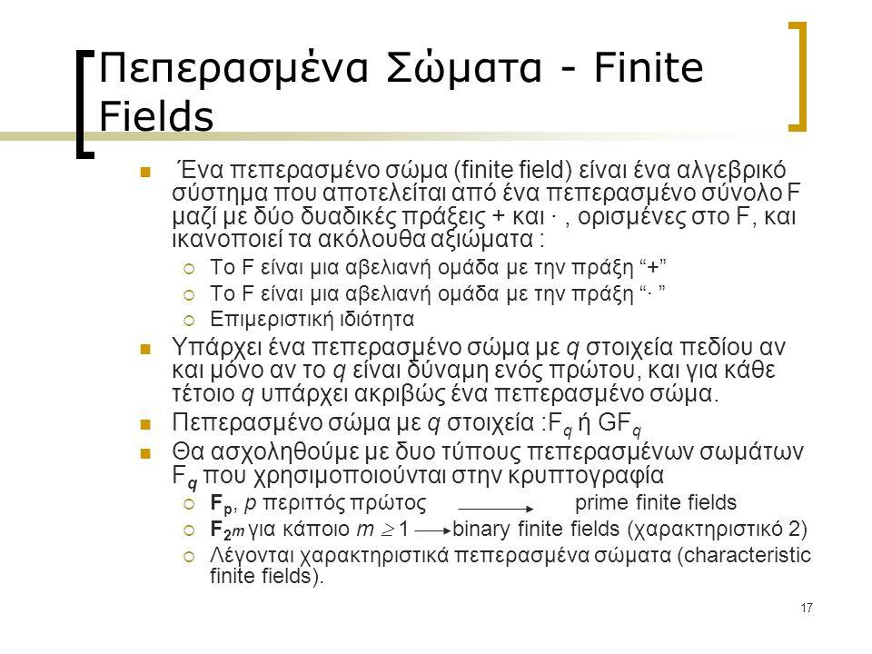17 Πεπερασμένα Σώματα - Finite Fields Ένα πεπερασμένο σώμα (finite field) είναι ένα αλγεβρικό σύστημα που αποτελείται από ένα πεπερασμένο σύνολο F μαζ
