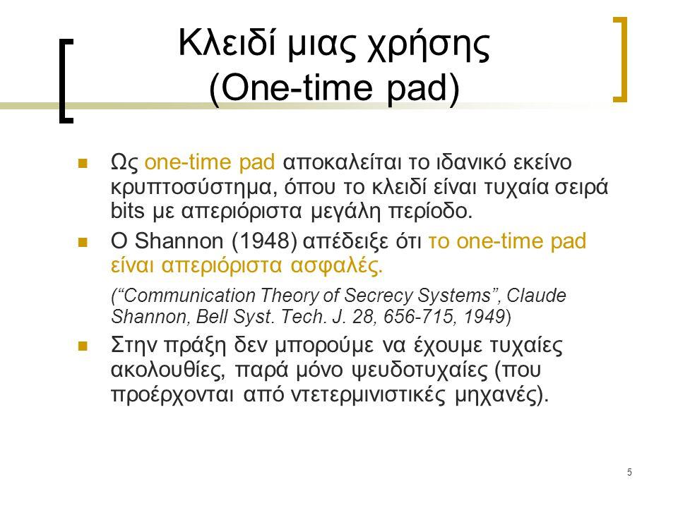 5 Κλειδί μιας χρήσης (One-time pad) Ως one-time pad αποκαλείται το ιδανικό εκείνο κρυπτοσύστημα, όπου το κλειδί είναι τυχαία σειρά bits με απεριόριστα