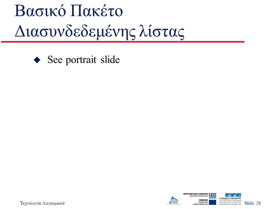 Τεχνολογία ΛογισμικούSlide 26 Βασικό Πακέτο Διασυνδεδεμένης λίστας u See portrait slide