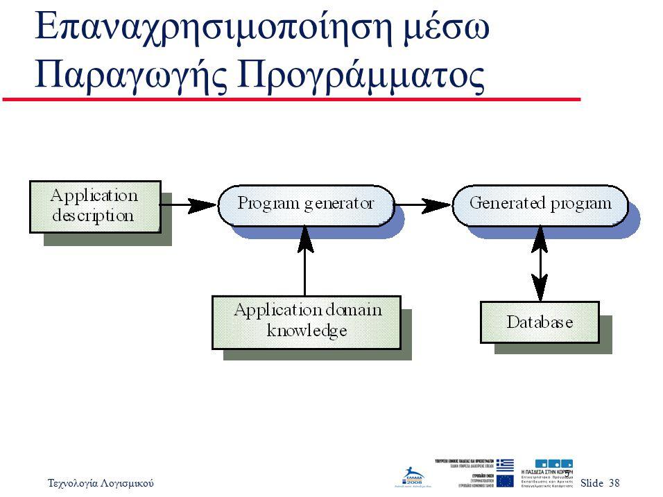 Τεχνολογία ΛογισμικούSlide 38 Επαναχρησιμοποίηση μέσω Παραγωγής Προγράμματος 5