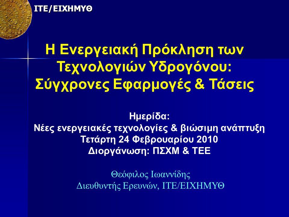 H Ενεργειακή Πρόκληση των Τεχνολογιών Υδρογόνου: Σύγχρονες Εφαρμογές & Τάσεις Θεόφιλος Ιωαννίδης Διευθυντής Ερευνών, ΙΤΕ/ΕΙΧΗΜΥΘ Ημερίδα: Νέες ενεργει
