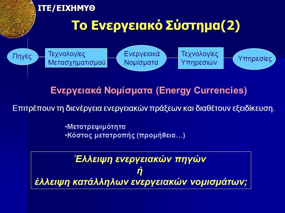 Το Ενεργειακό Σύστημα(2) Ενεργειακά Νομίσματα (Energy Currencies) Eπιτρέπουν τη διενέργεια ενεργειακών πράξεων και διαθέτουν εξειδίκευση. Μετατρεψιμότ