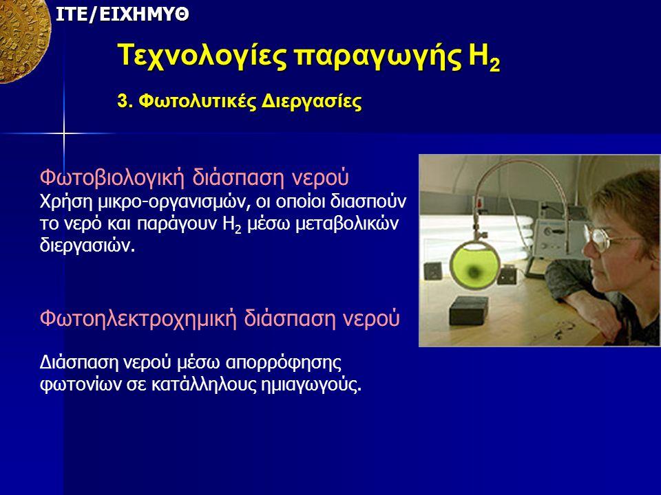 ΙΤΕ/ΕΙΧΗΜΥΘ Τεχνολογίες παραγωγής Η 2 3. Φωτολυτικές Διεργασίες Φωτοβιολογική διάσπαση νερού Χρήση μικρο-οργανισμών, οι οποίοι διασπούν το νερό και πα