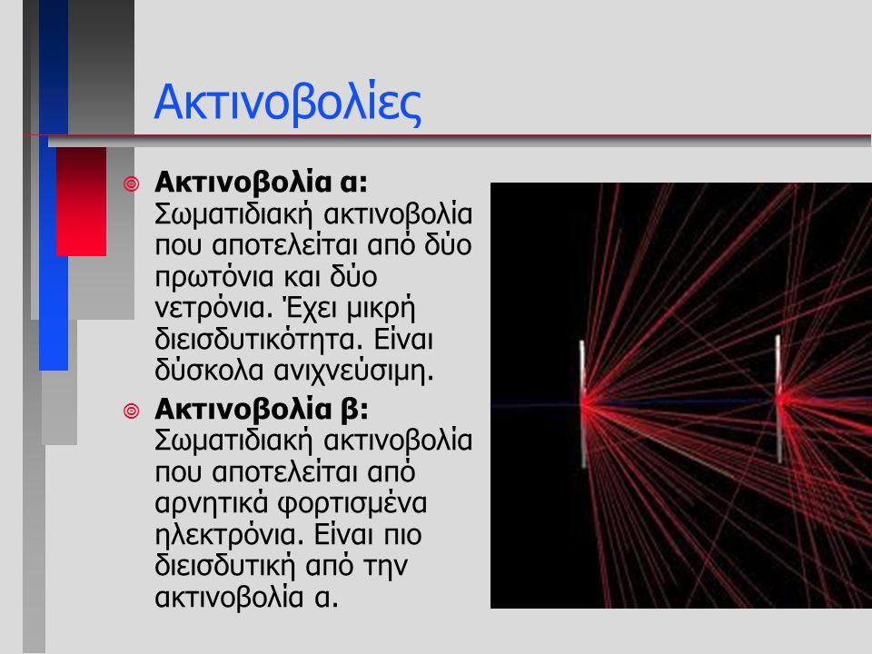 ¥ Ακτινοβολία α: Σωματιδιακή ακτινοβολία που αποτελείται από δύο πρωτόνια και δύο νετρόνια. Έχει μικρή διεισδυτικότητα. Είναι δύσκολα ανιχνεύσιμη. ¥ Α