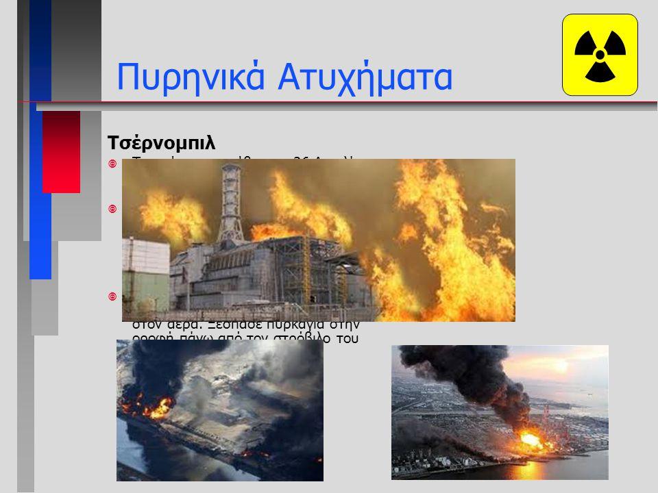 Πυρηνικά Ατυχήματα Τσέρνομπιλ ¥ Το ατύχημα συνέβη στις 26 Απριλίου 1986. Εκείνη την ώρα στο εργοστάσιο βρίσκονταν περίπου 200 εργαζόμενοι. ¥ Η έκρηξη