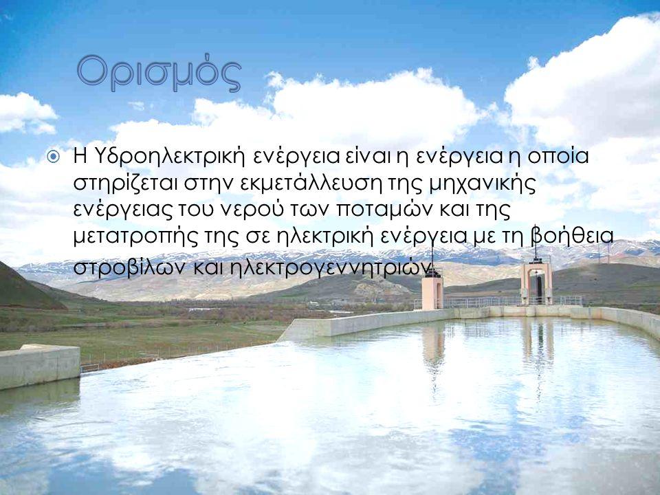  Η Υδροηλεκτρική ενέργεια είναι η ενέργεια η οποία στηρίζεται στην εκμετάλλευση της μηχανικής ενέργειας του νερού των ποταμών και της μετατροπής της