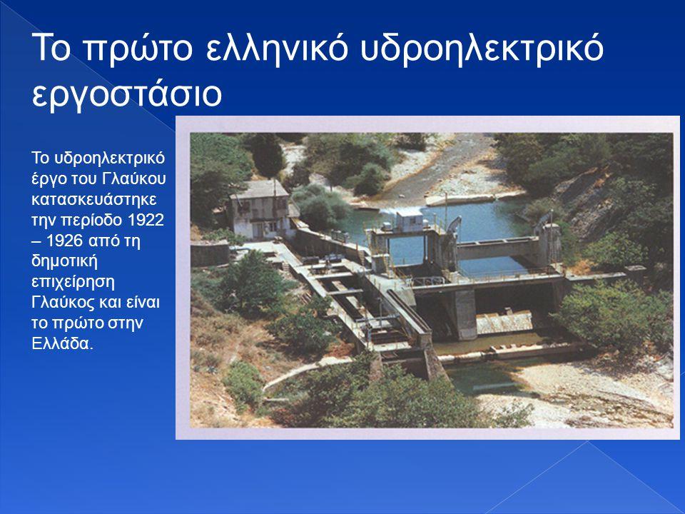Το πρώτο ελληνικό υδροηλεκτρικό εργοστάσιο Το υδροηλεκτρικό έργο του Γλαύκου κατασκευάστηκε την περίοδο 1922 – 1926 από τη δημοτική επιχείρηση Γλαύκος