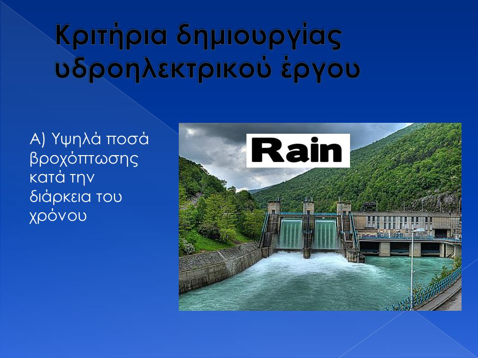 Α) Υψηλά ποσά βροχόπτωσης κατά την διάρκεια του χρόνου