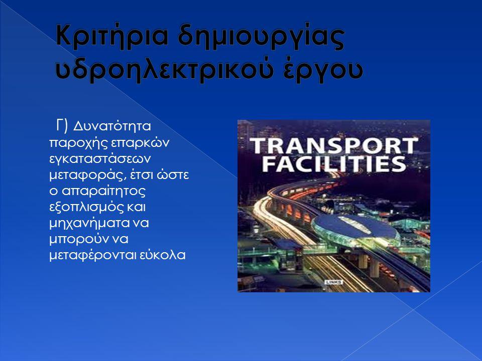 Γ) Δυνατότητα παροχής επαρκών εγκαταστάσεων μεταφοράς, έτσι ώστε ο απαραίτητος εξοπλισμός και μηχανήματα να μπορούν να μεταφέρονται εύκολα