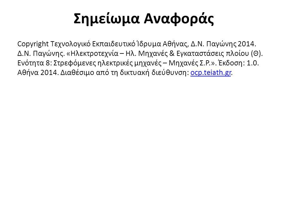Σημείωμα Αναφοράς Copyright Τεχνολογικό Εκπαιδευτικό Ίδρυμα Αθήνας, Δ.Ν.