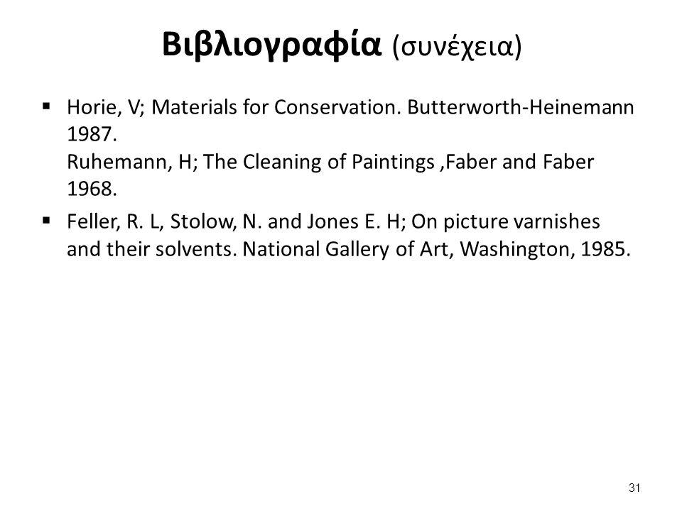 Βιβλιογραφία (συνέχεια)  Horie, V; Materials for Conservation. Butterworth-Heinemann 1987. Ruhemann, H; The Cleaning of Paintings,Faber and Faber 196