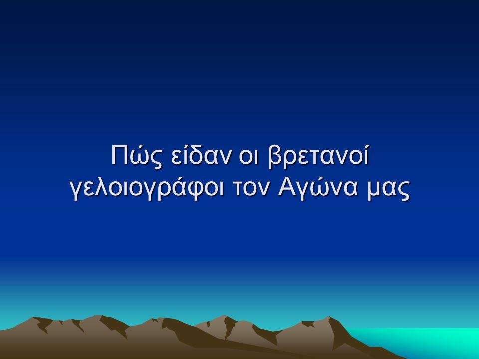 Η μάχη της Κρήτης