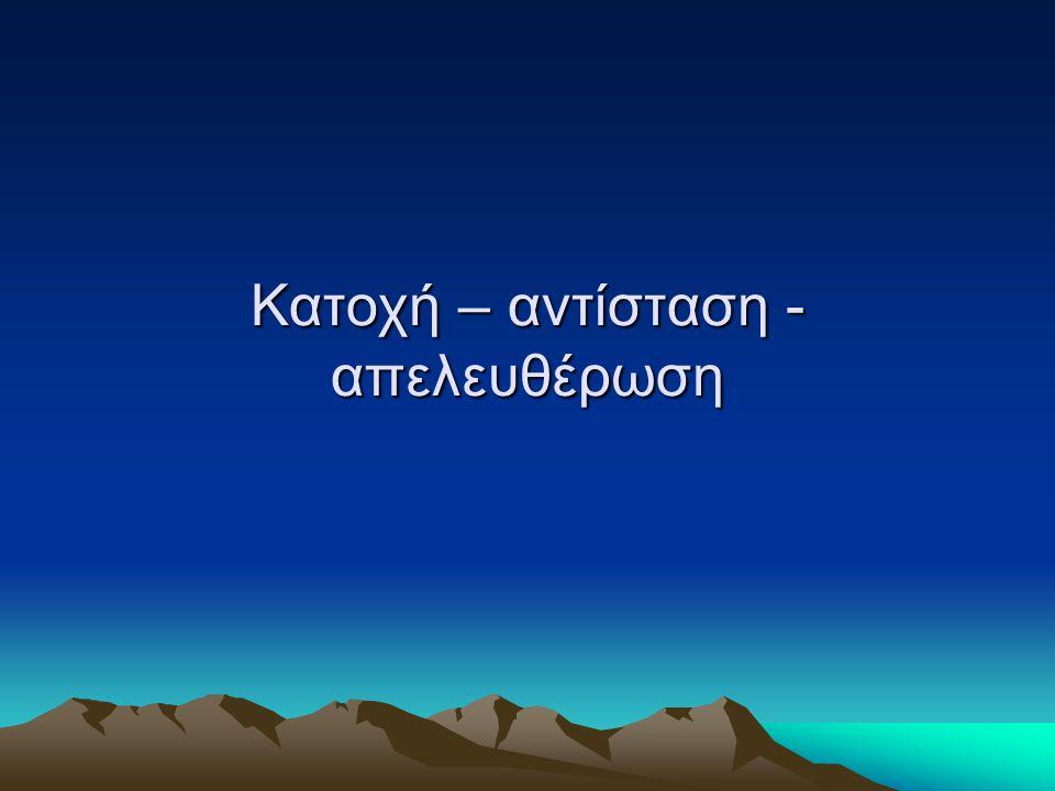 ΠΡΟΕΛΑΣΗ