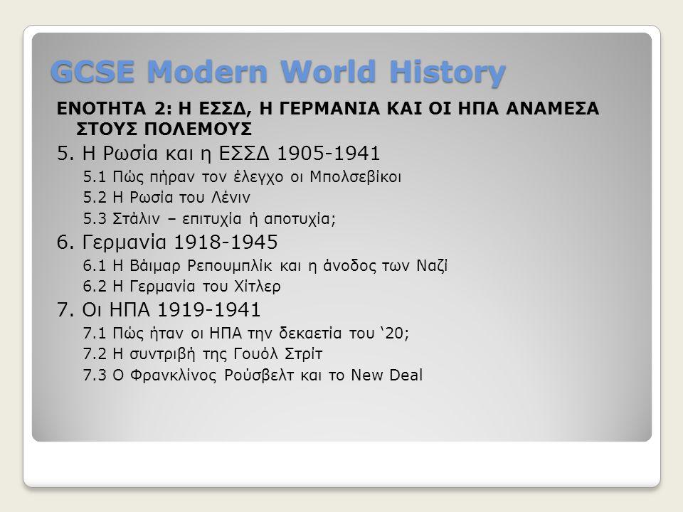 GCSE Modern World History ΕΝΟΤΗΤΑ 2: Η ΕΣΣΔ, Η ΓΕΡΜΑΝΙΑ ΚΑΙ ΟΙ ΗΠΑ ΑΝΑΜΕΣΑ ΣΤΟΥΣ ΠΟΛΕΜΟΥΣ 5. Η Ρωσία και η ΕΣΣΔ 1905-1941 5.1 Πώς πήραν τον έλεγχο οι