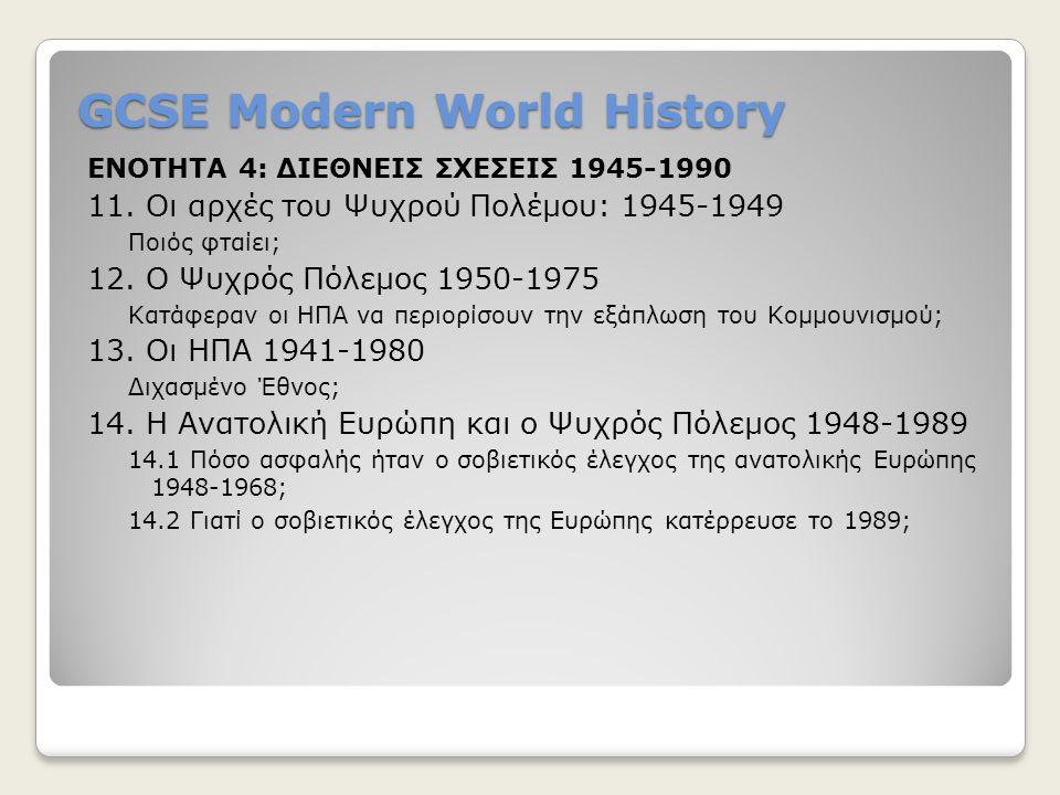 GCSE Modern World History ΕΝΟΤΗΤΑ 4: ΔΙΕΘΝΕΙΣ ΣΧΕΣΕΙΣ 1945-1990 11. Οι αρχές του Ψυχρού Πολέμου: 1945-1949 Ποιός φταίει; 12. Ο Ψυχρός Πόλεμος 1950-197