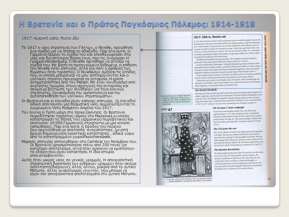 Η Βρετανία και ο Πρώτος Παγκόσμιος Πόλεμος: 1914-1918 1917: Αμερική μέσα, Ρωσία έξω Το 1917 ο νέος στρατηγός των Γάλλων, ο Nivelle, προώθησε ένα σχέδι