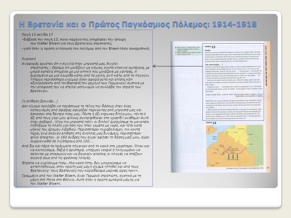Η Βρετανία και ο Πρώτος Παγκόσμιος Πόλεμος: 1914-1918 Πηγή 13 σελίδα 17 -διάβασε την πηγή 13. ποιοι παράγοντες επηρέασαν την άποψη του Walter Bloem γι
