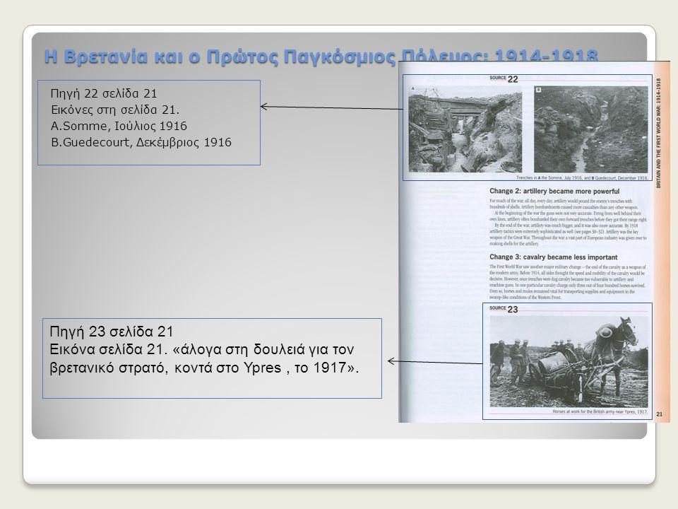 Η Βρετανία και ο Πρώτος Παγκόσμιος Πόλεμος: 1914-1918 Πηγή 22 σελίδα 21 Εικόνες στη σελίδα 21. Α.Somme, Ιούλιος 1916 Β.Guedecourt, Δεκέμβριος 1916 Πηγ