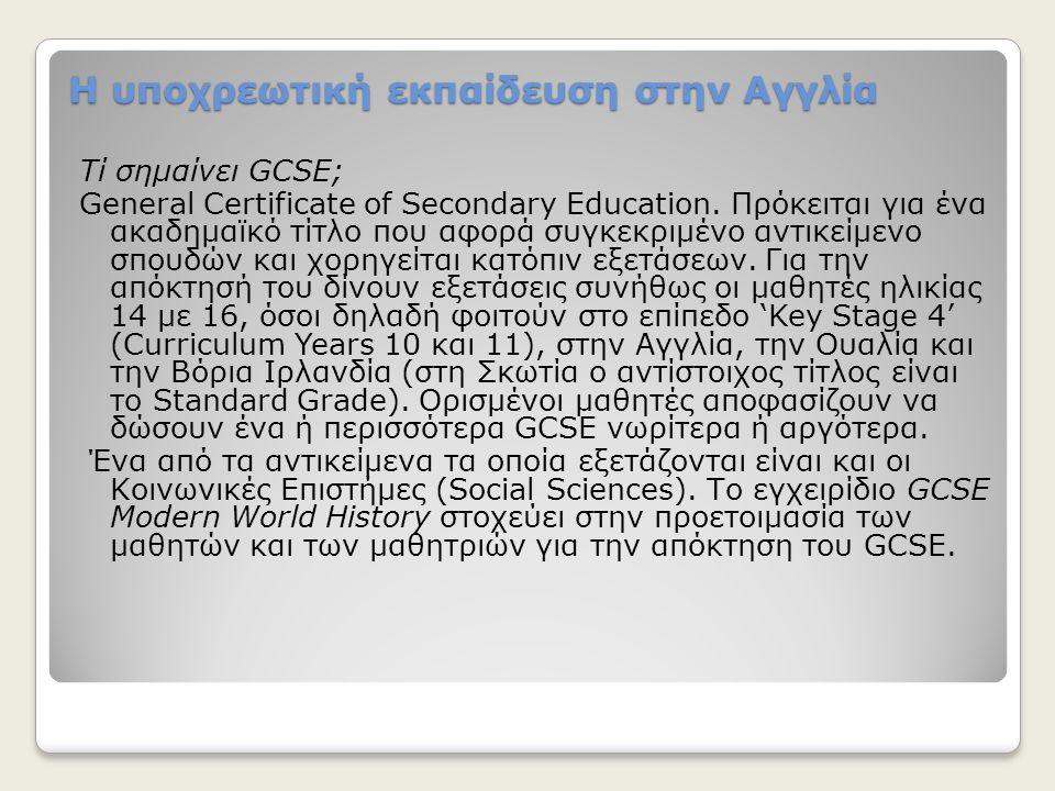 Η υποχρεωτική εκπαίδευση στην Αγγλία Τί σημαίνει GCSE; General Certificate of Secondary Education. Πρόκειται για ένα ακαδημαϊκό τίτλο που αφορά συγκεκ