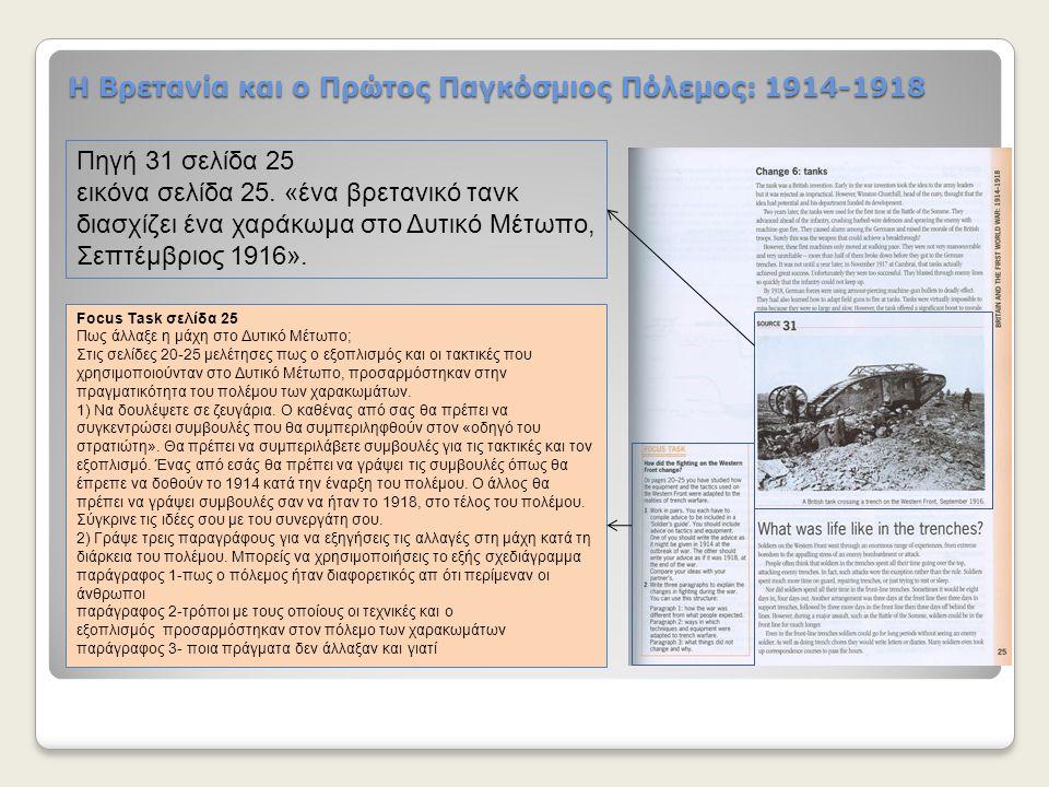Η Βρετανία και ο Πρώτος Παγκόσμιος Πόλεμος: 1914-1918 Focus Task σελίδα 25 Πως άλλαξε η μάχη στο Δυτικό Μέτωπο; Στις σελίδες 20-25 μελέτησες πως ο εξο