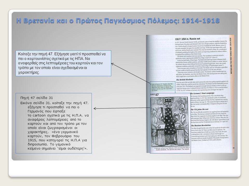 Η Βρετανία και ο Πρώτος Παγκόσμιος Πόλεμος: 1914-1918 Πηγή 47 σελίδα 31 Εικόνα σελίδα 31. κοίταξε την πηγή 47. εξήγησε τι προσπαθεί να πει ο Γερμανός
