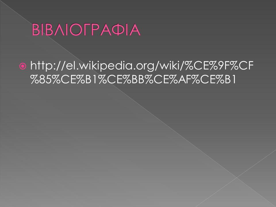  http://el.wikipedia.org/wiki/%CE%9F%CF %85%CE%B1%CE%BB%CE%AF%CE%B1