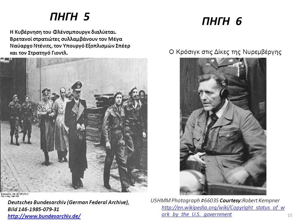 Η Κυβέρνηση του Φλένσμπουργκ διαλύεται. Βρετανοί στρατιώτες συλλαμβάνουν τον Μέγα Ναύαρχο Ντένιτς, τον Υπουργό Εξοπλισμών Σπέερ και τον Στρατηγό Γιοντ